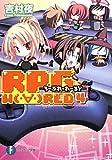 RPG W(・∀・)RLD4  ―ろーぷれ・わーるど― (富士見ファンタジア文庫)