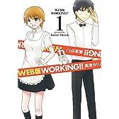 WEB版 WORKING‼(1) (ヤングガンガンコミックス)