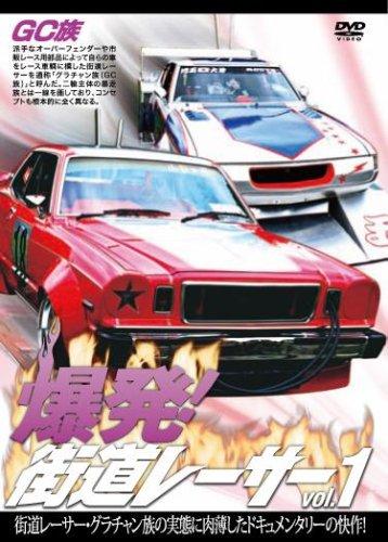 爆発!街道レーサー Vol.1 [DVD]