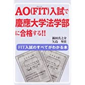 AO(FIT)入試で慶応大学法学部に合格する!! (YELL books)
