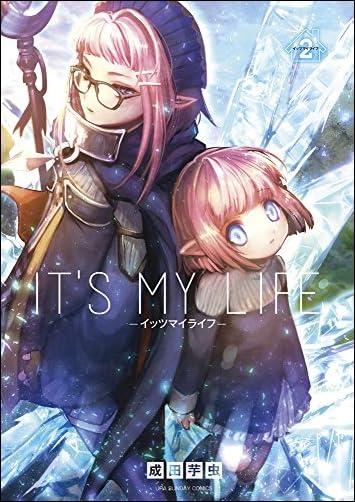IT'S MY LIFE 2 (裏少年サンデーコミックス)