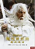Mo jie shou bu qu: mo jie xian shen ('The Lord of the Rings: Fellowship of the Ring' in Traditional Chinese Characters)