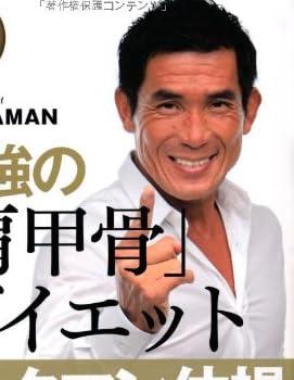 ゲッタマン体操〈完全版〉最強の「肩甲骨」ダイエット DVD付き