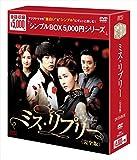 ミス・リプリー DVD-BOX〈シンプルBOX 5,000円シリーズ〉[DVD]
