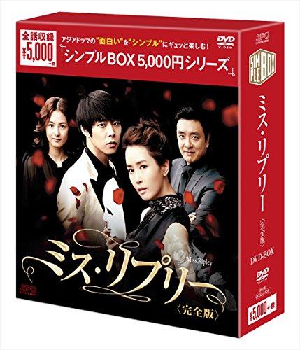 ミス・リプリーDVD-BOX <シンプルBOXシリーズ>(9枚組)