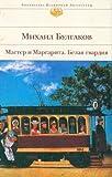 Master i Margarita. Belaia gvardiia. (in Russian) - Bulgakov Mikhail