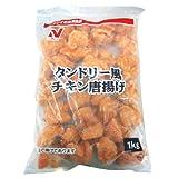 タンドリー風チキン唐揚げ 1kg  冷凍(個数:約30〜34個)