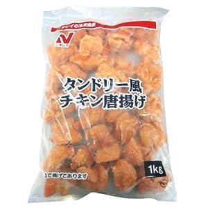 タンドリー風チキン唐揚げ 1kg  冷凍