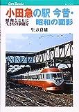小田急の駅 今昔・昭和の面影 昭和とともに生きた72駅紹介 (キャンブックス)の画像