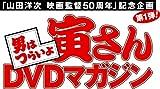 隔週刊 男はつらいよ 寅さんDVDマガジン VOL.46 2012年10/16号 [分冊百科]