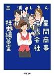 星間商事株式会社社史編纂室 (ちくま文庫)