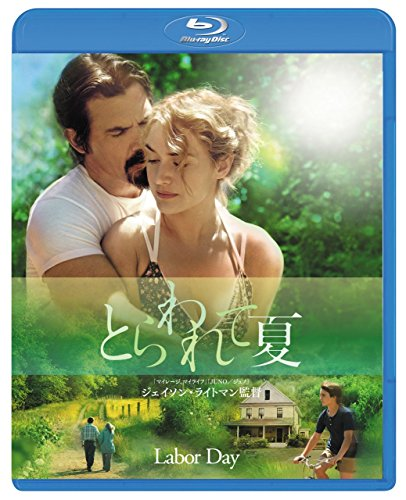 とらわれて夏 [Blu-ray]