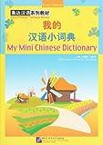 My Mini Chinese Dictionary Shiping Da