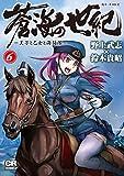 蒼海の世紀(6) -王子と乙女と海援隊- (CR COMICS)