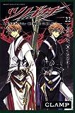 ツバサ 22―RESERVoir CHRoNiCLE (22) (少年マガジンコミックス)