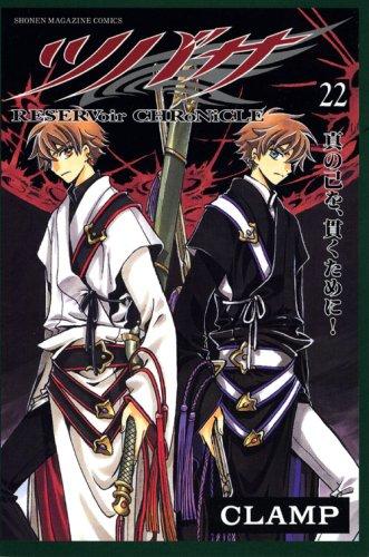 ツバサ 22―RESERVoir CHRoNiCLE (22) (少年マガジンコミックス)CLAMP