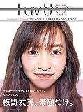 Tomomi Itano 10th�@ANNIVERSARY PHOTO BOOK�@Luv�@U