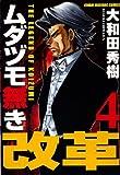 ムダヅモ無き改革(4) (近代麻雀コミックス)