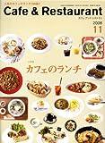 カフェ&レストラン 2008年 11月号 [雑誌]
