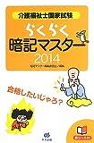 らくらく暗記マスター 介護福祉士国家試験2014