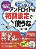 2016年最新版 アンドロイドは初期設定で使うな (日経BPパソコンベストムック)