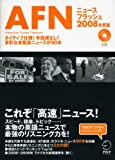 AFNニュースフラッシュ 2008年度版 (2008)
