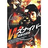 Wスナイパー 宿命の対決 前編 FBX-068 [DVD]
