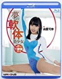 夢の軟体美少女 由愛可奈 in HD [Blu-ray][アダルト]