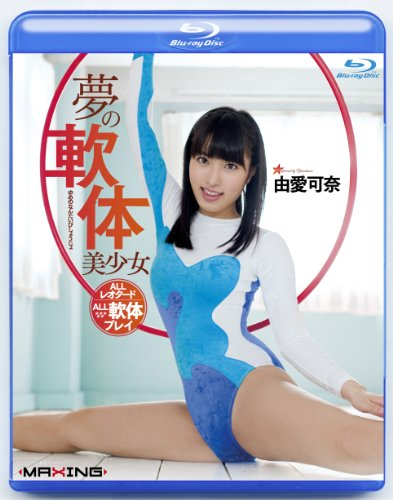 夢の軟体美少女 由愛可奈 in HD [Blu-ray]