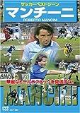 サッカーベストシーン マンチーニ[DVD] (<DVD>)