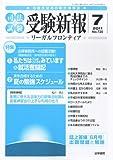 受験新報 2011年 07月号 [雑誌]