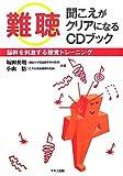 「難聴」聞こえがクリアになるCDブック (脳幹を刺激する聴覚トレーニング)