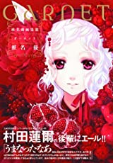椎名優の画集第3弾「ガーネット」3月発売。300点以上を掲載