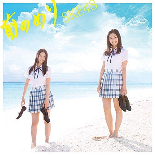 前のめり(CD+DVD)(Type-C)(初回生産限定盤)