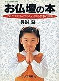 お仏壇の本—これだけは知っておきたい仏壇・仏事の知識 (チクマの実学文庫)