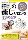 評判の癒しサロンをはじめる本—憧れのお店、成功の手引き お店の「ひみつ」を図解する (Visual Guide Book)