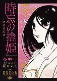 時忘の捨姫 1 (サンデーGXコミックス)