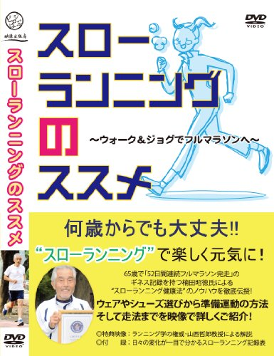 Jog in slow running no Susume - walking - 0 - to a full Marathon-[DVD]