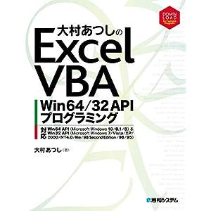 大村あつしのExcel VBA Win64/32 APIプログラミング [Kindle版]