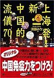 上海発! 新・中国的流儀70 (講談社+α文庫 (G155-1))