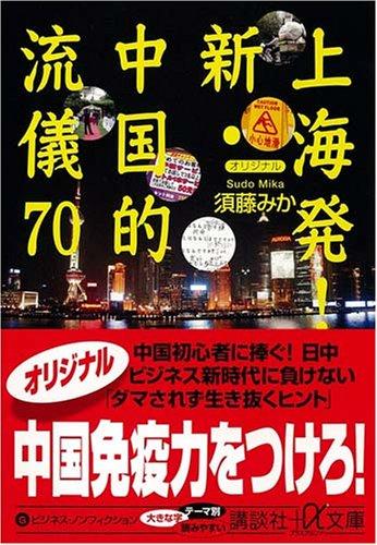上海発! 新・中国的流儀70