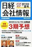 日経 会社情報 2013年 07月号 [雑誌]