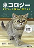 清田予紀 'ネコロジー アドラーと猫の心理テスト'