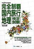 完全制覇国内旅行地理検定試験 平成24年度受験用 (2012)