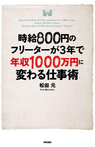 時給800円のフリーターが3年で年収1000万円に変わる仕事術 (中経出版)