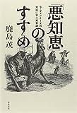 Image of 「悪知恵」のすすめ -ラ・フォンテーヌの寓話に学ぶ処世訓-