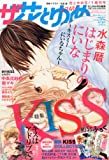ザ・花とゆめ 2013年 6/1号 [雑誌]