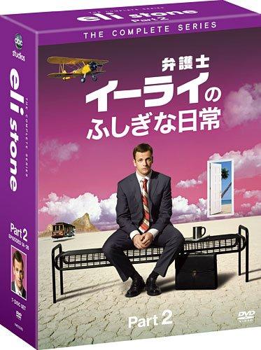 弁護士イーライのふしぎな日常 コレクターズ BOX Part2 [DVD]