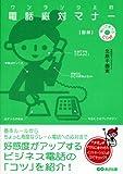 ワンランク上の電話応対マナー 図解 聴いて学べるCD付
