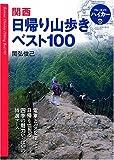関西日帰り山歩きベスト100 (ブルーガイドハイカー)